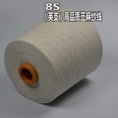 8S yarn