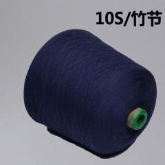 10s Slub cotton reactive dyeing slub yarn 10s ring spinning (active blue)
