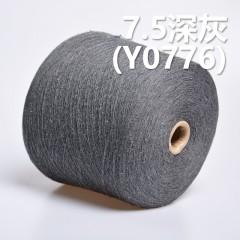 Y0776 7.5S cotton reactive dyeing yarn (Dark grey)