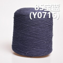 Y0716 8S Cotton reactive dyeing yarn (Royal blue)
