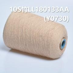 Y0730 10S Slub Cotton reactive dyeing yarn (Apricot) LL180133AA