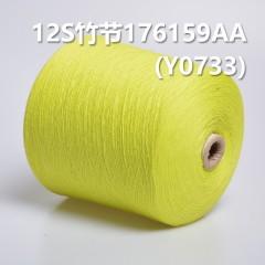 Y0733 12s slub yarn cotton reactive dyeing slub yarn (Brown yellow) 176159AA
