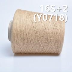 Y0718 16S/2 100%Cotton Ring Spun Yarn/Reactive Dyeing Yarn(Apricot)